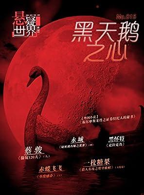 No.015 悬疑世界:黑天鹅之心.pdf