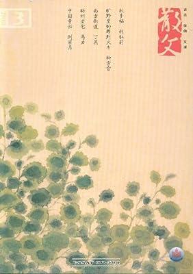 散文.pdf