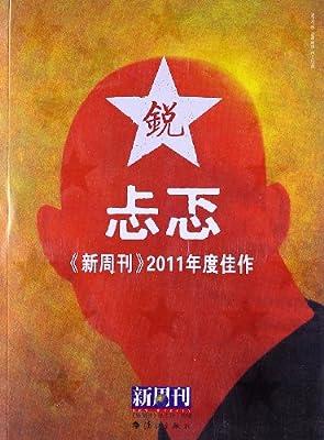 《新周刊》2011年度佳作:忐忑.pdf