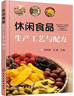 休闲食品生产工艺与配方.pdf