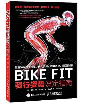 BIKE FIT :骑行姿势设定指南.pdf