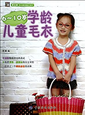 6-10岁学龄儿童毛衣.pdf