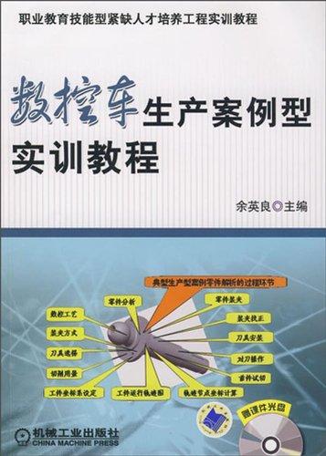 ΡDF版《数控车v案例案例型实训葫芦》小车工32t机械教程图纸图片
