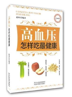 高血压怎样吃最健康.pdf