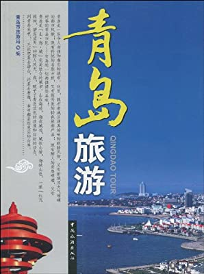 青岛旅游.pdf
