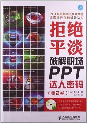 拒绝平淡:破解职场PPT达人密码.pdf