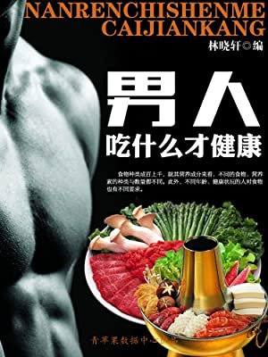 男人吃什么才健康.pdf