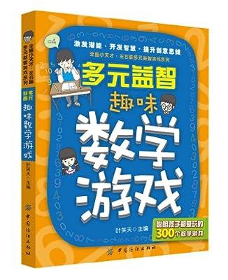 多元益智•趣味数学游戏.pdf