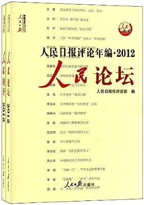 人民日报评论年编.pdf