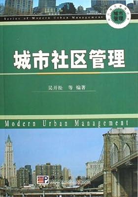 城市社区管理.pdf
