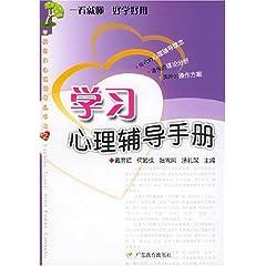 学习心理辅导手册