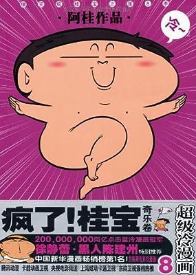 爆笑疯桂宝:疯了!桂宝•奇乐卷.pdf