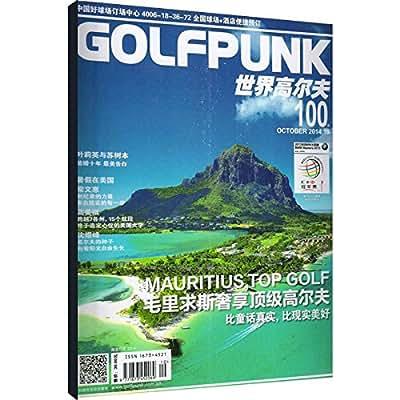世界高尔夫 2016年新刊杂志预订 2月起订 杂志订阅.pdf