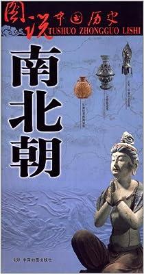 图说中国历史:南北朝.pdf
