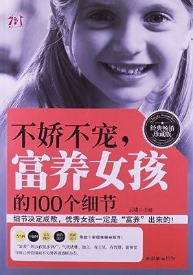 不打不骂教孩子:不娇不宠,富养女孩的100个细节.pdf