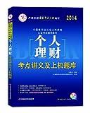 中人教育·(2014)银行从业人员资格认证考试辅导教材:个人理财考点讲义及上机题库(附光盘)-图片