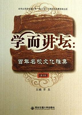 学而讲坛:百年名校文化雅集.pdf