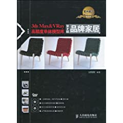 3ds Max&VRay高精度单体模型库.品牌家居(DVD2张).时尚家居(DVD2张)