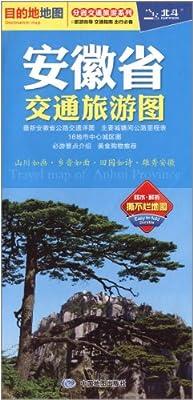 分省交通旅游系列:安徽省交通旅游图.pdf