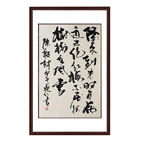 锦翰堂 道仁 中国书法字画陈毅《梅》 送领导礼品 外框尺寸95*60cm