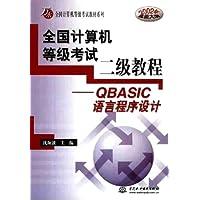 全国计算机等级考试二级教程:QBASIC语言程序设计2002年最新大纲