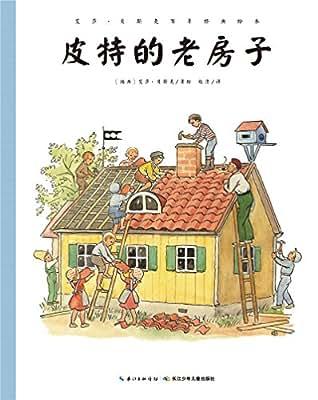 艾莎·贝斯克百年经典绘本:皮特的老房子.pdf