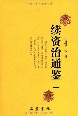 续资治通鉴.pdf
