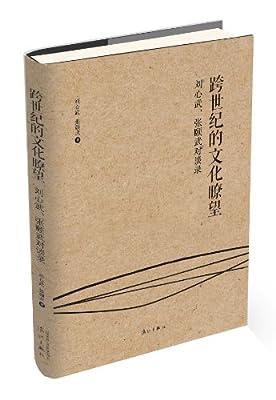 跨世纪的文化瞭望:刘心武、张颐武对谈录.pdf