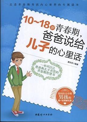 10-18岁青春期.爸爸说给儿子的心里话.pdf