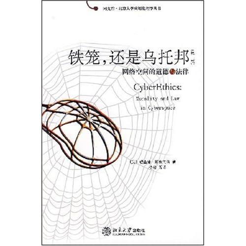 铁笼还是乌托邦--网络空间的道德与法律(第2版)/同文馆北京大学应用伦理学丛书