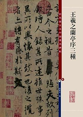王羲之兰亭序三种.pdf