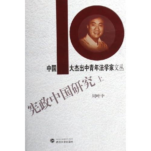 宪政中国研究(上)/中国10大杰出中青年法学家文丛