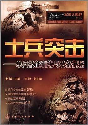 士兵突击:单兵技能训练与装备揭秘.pdf