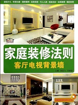 客厅电视背景墙/家庭装修法则.pdf
