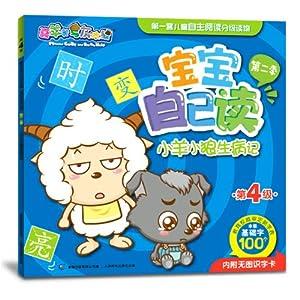 喜羊羊与灰太狼宝宝自己读(第2季第4级):小羊小狼生病记