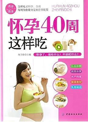 怀孕40周这样吃.pdf