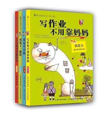 最励志校园小说第2辑.pdf