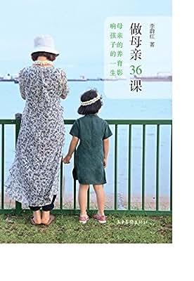 做母亲36课.pdf