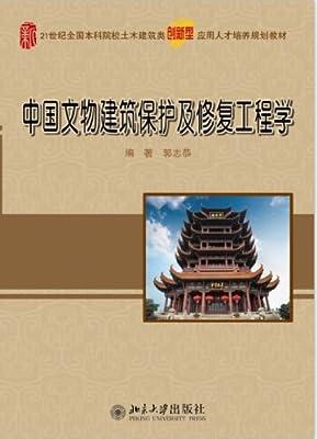 中国文物建筑保护及修复工程学.pdf