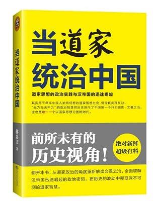 当道家统治中国:道家思想的政治实践与汉帝国的迅速崛起.pdf