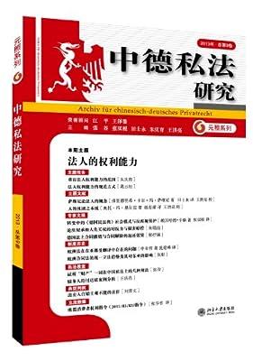 中德私法研究·2013年·总第9卷.pdf