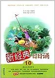 新经典日日诵10(适合五年级学生)-图片