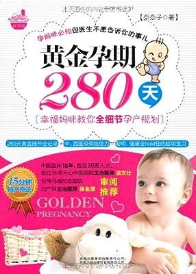 黄金孕期280天:幸福妈咪教你全细节孕产规划.pdf