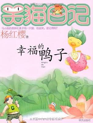 笑猫日记:幸福的鸭子.pdf