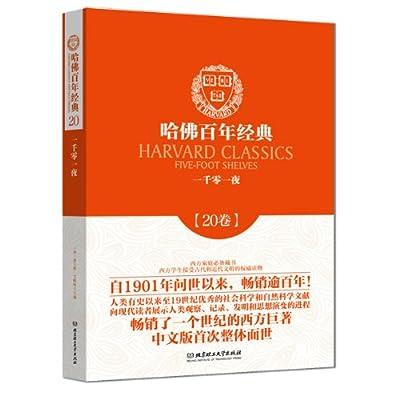 哈佛百年经典第20卷:一千零一夜.pdf