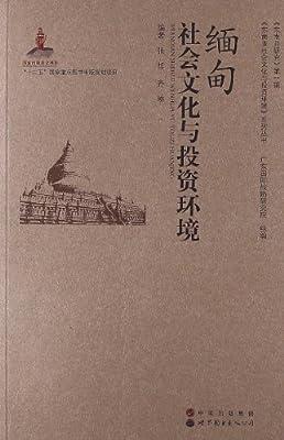 缅甸社会文化与投资环境.pdf