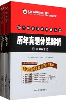 2013年国家司法考试必读:历年真题分类解析.pdf
