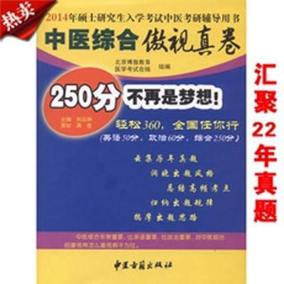 2014年中医综合傲视真卷 中医考研辅导用书.pdf