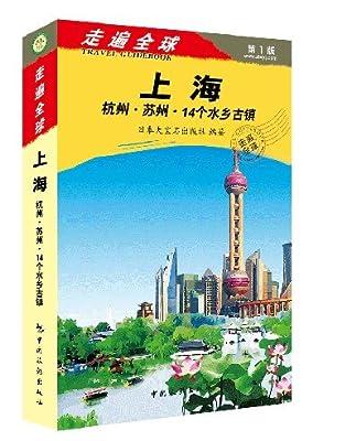 走遍全球:上海杭州苏州14个水乡古镇.pdf