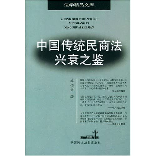 中国传统民商法兴衰之鉴/法学精品文库